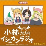 Miss Kobayashi's Dragon Maid Radio Cd - Kobayashi-san Chi No Ishukan Radio (Japan)