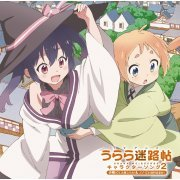 Urara Meirocho Character Song 2 Koume And Nono (Japan)