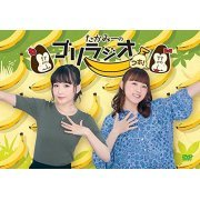 Takami No Gori Radio Uho! [2DVD+CD] (Japan)