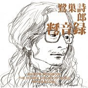 Shiro's Songbook Rokuon Roku The Hidden Wonder Of Music [Blu-spec CD2] (Japan)