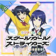 Schoolgirl Strikers Radio Channel Vol.1 [CD+CD-ROM] (Japan)