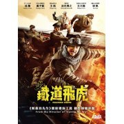 Railroad Tigers (Hong Kong)