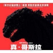 Shin Godzilla (Hong Kong)
