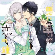 Lebeau Sound Collection Drama Cd - Omoichigai Ga Koi No Tane (Japan)