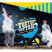 The Magical Teeter Totter Concert 2017 (2CD + 2DVD) (Hong Kong)