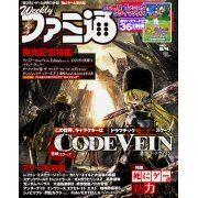 Weekly Famitsu No. 1481 (2017 05/04) (Japan)