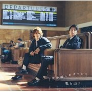 Senakagoshi No Chance [CD+DVD Limited Edition Type A] (Japan)