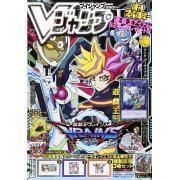 V-Jump [July 2017] (Japan)
