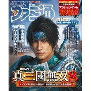 Weekly Famitsu No. 1484 (2017 05/25) (Japan)