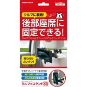 Car Stand for Nintendo Switch (Japan)