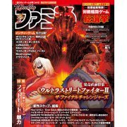 Weekly Famitsu No. 1485 (2017 06/01) (Japan)