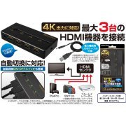 3 Port HDMI Selector 4K for Nintendo Switch (Japan)