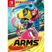 Nintendo Official Guide Book Arms (Wonder Life Special) (Japan)