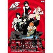 Persona 5 Maniacus (Japan)