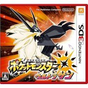 Pokemon Ultra Sun (Japan)