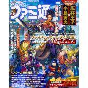 Weekly Famitsu No. 1488 (2017 06/22) (Japan)