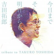 Kyo Made Soshite Ashita Kara Mo - Tribute To Takuro Yoshida (Japan)