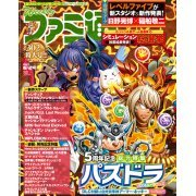 Weekly Famitsu No. 1489 (2017 06/29) (Japan)
