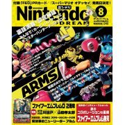 Nintendo Dream August 2017 (Japan)