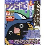 Weekly Famitsu No. 1490 (2017 07/06) (Japan)