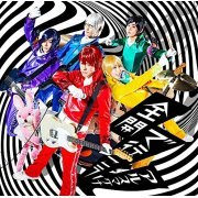 Zenkai De Iko [CD+DVD Limited Edition Type A] (Japan)