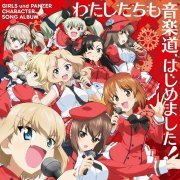 Girls And Panzer Character Song Album (Watashi Tachi mo Ongakudo / Hajimemashita) (Japan)