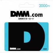 DMM Gift Card 2000 Yen digital (Japan)