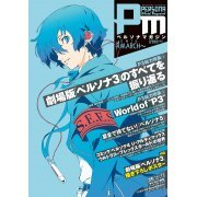 "Persona Magazine ""March 2016"" April 8, 2016 Issue (Japan)"