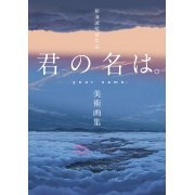 "Shinkai Makoto ""Kimi No Na Wa. (Your Name.)"" Artwork Book (Japan)"