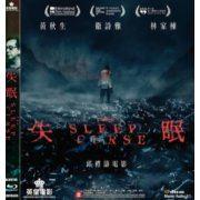 The Sleep Curse (Hong Kong)