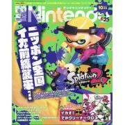 Dengeki Nintendo October 2017 Issue - Splatoon 2 (Japan)