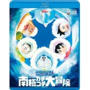 Doraemon The Movie 2017: Great Adventure In The Antarctic Kachi Kochi (Japan)