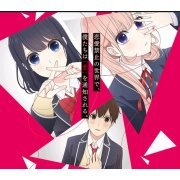 Love And Lies (Koi to Uso) Drama CD Vol.3 (Japan)