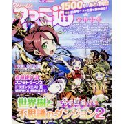 Weekly Famitsu No. 1499 (2017 09/07-09/14) (Japan)