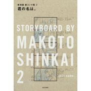 Your Name. (Kimi No Na Wa.) Shinkai Makoto Storyboard Collection Volume 2 (Japan)