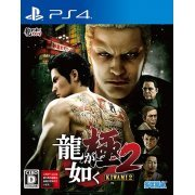 Ryu ga Gotoku Kiwami 2 [Limited Edition] (Japan)
