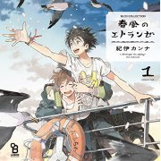Blcd Collection Harukaze No Etranger 1 (Japan)