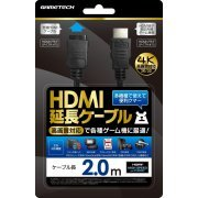 HDMI Extension Cable for Multiple Models (2m) (Japan)