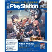 Dengeki PlayStation September 28, 2017 Vol.646 (Japan)