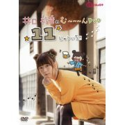 Iguchi Yuka No M---n Dvd 11 (Japan)