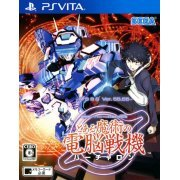 Cyber Troopers: Virtual On x Toaru Majutsu no Index: Toaru Majutsu no Dennou Senki (Japan)