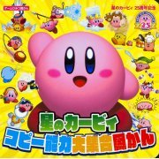 Hoshi no Kirby 25th Anniversary Complete Transformations Album (Japan)