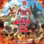 Redman And Ultra Fight Original Soundtrack (Japan)