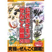 Pocket Monster Ultra Sun Ultra Moon Official Guidebook - Official Pokemon Nationwide Picture Book 2018 (Japan)