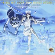King Hit 2003-2014 Keigo Atobe Complete Single Collection (Japan)