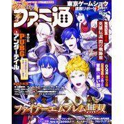 Weekly Famitsu No. 1504 (2017 10/12) (Japan)