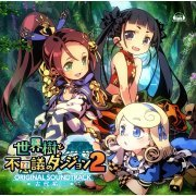 Sekaiju To Fushigi No Dungeon 2 Original Soundtrack (Japan)