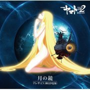 Tsuki no Kagami - Space Battleship Yamato 2202 (Warriors of Love Theme Song Single) (Japan)