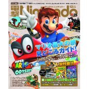Dengeki Nintendo December 2017 Issue (Japan)