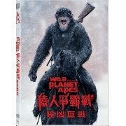 War for the Planet of the Apes (Hong Kong)